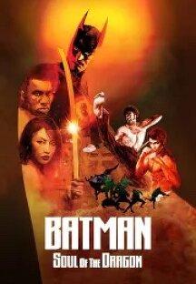 배트맨 : 드래곤의 영혼 2021 포스터