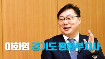 [영상] 이화영 경기도 평화부지사_경기인터뷰