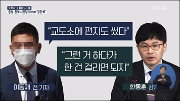 이동재 기자ㆍ한동훈 검사장 관련 MBC 보도 녹취록 전문 공개(최종)
