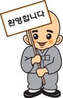 불교캐릭터모음 - 동자승 10