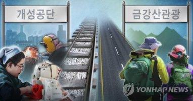 """민화협 """"개성공단 폐쇄·금강산관광 불가 고집할 이유 없어"""""""
