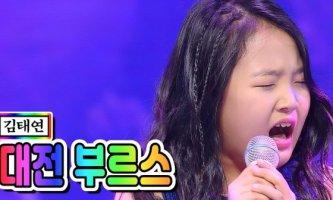 미스트롯2 - 김태연의 대전블루스에 반했었다