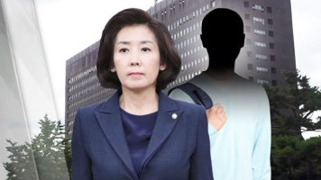 검찰, '나경원 자녀 부정입학 의혹' 첫 고발인 조사