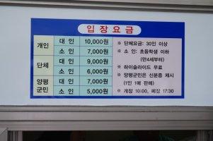 양평 코바코연수원 수영장