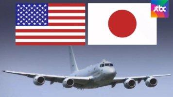일본, 레이더 갈등 중재 요청했지만..미국서 퇴짜