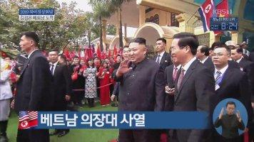 [북미회담 영상] 김정은 위원장 특별열차, 베트남 동당역 도착