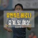 유벤투스 vs 베로나 경기 중계와 예상, 이승우 선발?