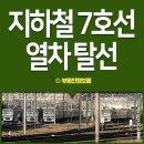 지하철 7호선 탈선 : 도봉산역에서.. 30분간 운행중단, 승객 모두 무사대피