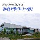 목포 기차여행- 김대중 노벨평화상 기념관