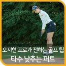 오지현 프로의 골프 팁! 타수 낮추는 퍼트