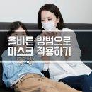 <미세먼지 생활수칙> 광주광역시가 알려드립니다!