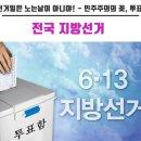 선거일은 노는날이 아니야 (투표인증 고고) / 대한민국 선거종류, 투표도장의 의미