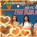 [뱀선생] 비디오스타 94회 - 신상 품절녀 군단 특집 함소원 지소연 안소미 이은혜