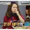 홍현희 제이쓴 신혼집 나이차 임신