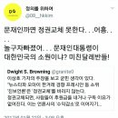 `혜경궁김씨`검거 기념 - 이재명 부인 `김혜경`씨 계정 그간의 트윗 정리
