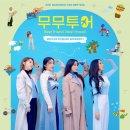 2월 21일 <b>온라인</b> 팬미팅 '무무<b>투어</b>' 개최! [공식입장]