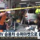 서울 광진구 교통사고
