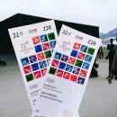 [2018 평창 동계올림픽] 평창 올림픽 플라자, 알펜시아 바이애슬론센터 다녀왔어요