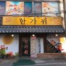 익산 맛집 / 영등동 맛집 ★ 한가위
