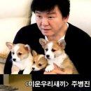 주병진 재산 펜트하우스 집 공개 근황