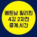 베트남 필리핀 2차전 중계 스즈키컵 4강경기 일정 축구 시간 준결승