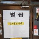 강릉 칼국수 벌집 [윤정수 김숙 수요미식회 등 찾은 맛집] 솔직한 후기