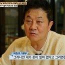박준규 빚더미 고백