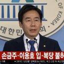 민주당 손금주·이용호 의원 입·복당 불허 결정 SNS 반응