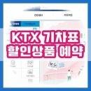 기차표 예매 KTX 할인: 코레일 힘내라 청춘 예약 등