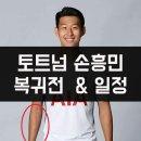 손흥민 출국 복귀전 토트넘 일정 리버풀 중계 프리미어리그 몸값 개인기