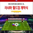 2018 러시아 월드컵 개막식 시간 알아보자!