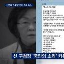 집무실에서 '문재인 가짜뉴스' 퍼뜨린 신연희에 벌금 1천만원