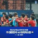 한국 타지키스탄 2018 AFC U-16 챔피언십 4강전 중계~! 한일전 결승 성사되나?