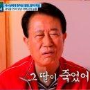 블로거 하청일 해체 이유 금보라 나이 집 촬영장소 서수남 인생다큐 마이웨이 105회