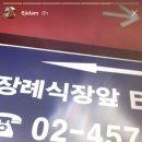 육지담 장례식장 육개장 드립 피드백.jpg