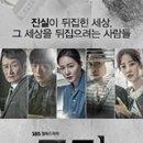 [완결 드라마 추천] 남궁민, 엄지원 드라마 '조작' 마지막 회 결말