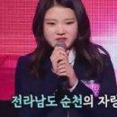 미스트롯 고등부 최윤영 노래
