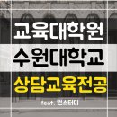 수원대학교 교육대학원 상담교육전공 비전공자 진학 후기!