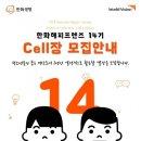 ▶ 한화해피프렌즈 14기 Cell장 모집안내 ◀