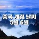 중국 계림 5월 6월 날씨 예보