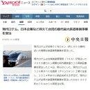 [JP] 韓 현대 로템, 대만 사상 최대 철도사업 수주, 日 네티즌 열폭!