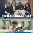박소연 대표 동물단체 케어 안락사