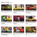 2018 FIFA 러시아 월드컵 하이라이트 영상 보는 방법(네이버 다음 스포츠센터)