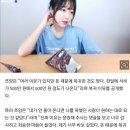 """<b>아프리카TV</b> 복귀한 쯔양 """"솔직히 돈때문에 복귀한것도..."""