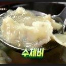 맛있는 녀석들 수제비 수락산 맛집 가재골수제비
