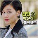 리턴 박진희 코트 :: 23회 최자혜 하운드투스 체크 코트