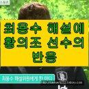 최용수 해설위원의 말을 들은 황의조 선수의 인터뷰