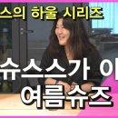 슈퍼스타스타일리스트 한혜연의 여름 슈즈 공개 및 하울!!!!!!!!!.jpeg