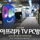 아프리카TV PC방 10기가 인터넷 체험기