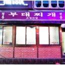 수요미식회 부대찌개 - 이태원 맛집 고암식당 김치부대찌개